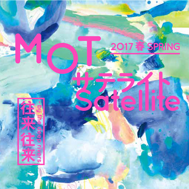 MOT Satellite 2017 SPRING by the deep rivers in MOT Space 1-7, Koto-ku, Tokyo