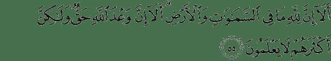 Surat Yunus Ayat 55