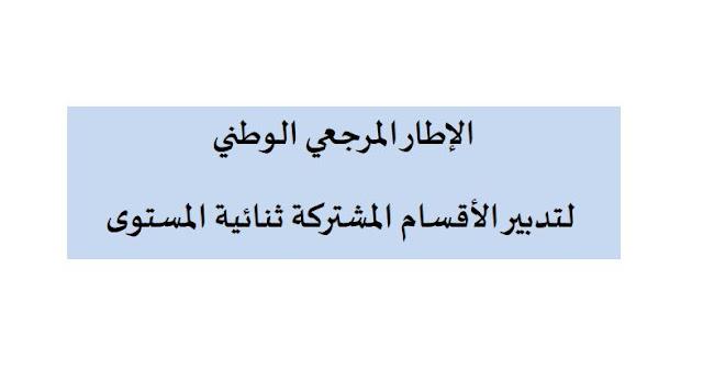 الإطار المرجعي الوطني لتدبير الأقسام المشتركة ثنائية المستوى _ شتنبر 2018