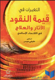 تحميل كتاب التغيرات في قيمة النقود الآثار و العلاج PDF
