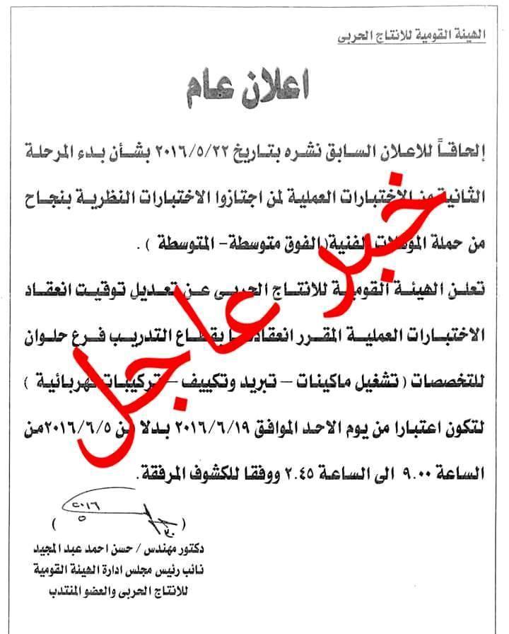 الهيئة العامة للانتاج الحربى تعلن مواعيد جديدة لاختبارات وظائف مسابقة 2016 لجميع المتقدمين
