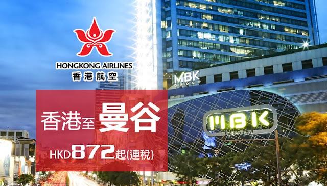 連稅八百幾!香港航空【Last Minute】促, 香港飛曼谷 $872起連稅,4月頭前出發。