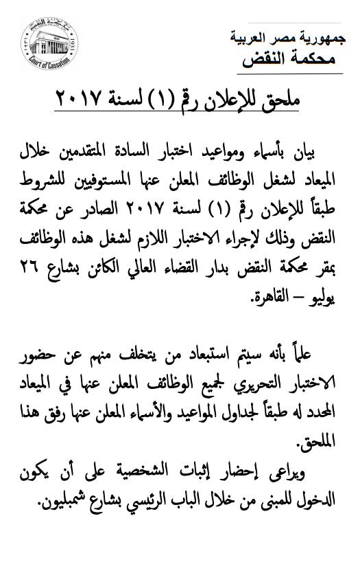 محكمة النقض تعلن عن اسماء ومواعيد اختبارات شغل الوظائف للاعلان رقم 1 لسنة 2017 وتبدأ الاختبارات يوم 13 مايو لجميع التخصصات
