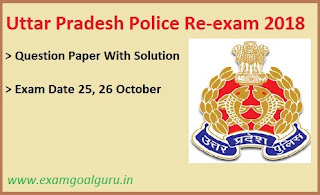 Uttar Pradesh Police constable 2018 Re-exam Asked Question
