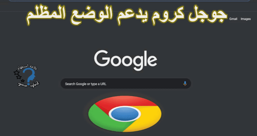 جوجل كروم يدعم الوضع المظلم ،علامة استفهام
