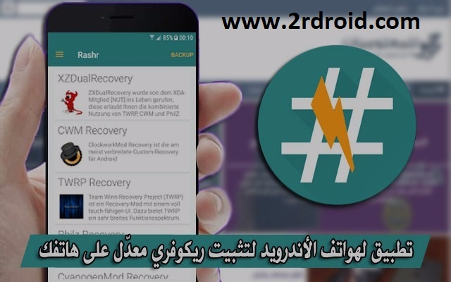 تطبيق Rashr لتركيب ريكوفري معدل لأى هاتف أندرويد