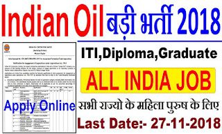 IOCL Recruitment 2018 – Apply Online for 307 Trade & Technician Apprentice Posts