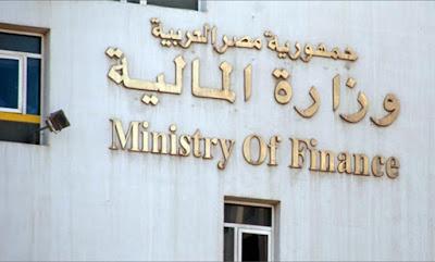 بيان هام وعاجل من وزارة المالية الان يهم المصريين عن قرار سيتم تنفيذه في البلاد نهايه نوفمبر المقبل