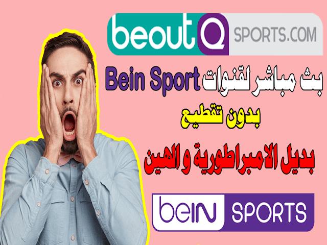 تشغيل بث مباشر بي ان سبورت bein sport و اقوي بديل لبرنامج الهين و الامبراطورية  BeoutQ Sports