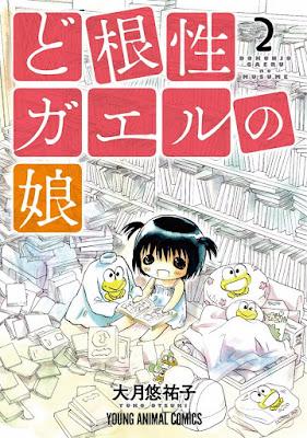 [Manga] ど根性ガエルの娘 第01-02巻 [Dokonjo Gaeru no Musume Vol 01-02] Raw Download