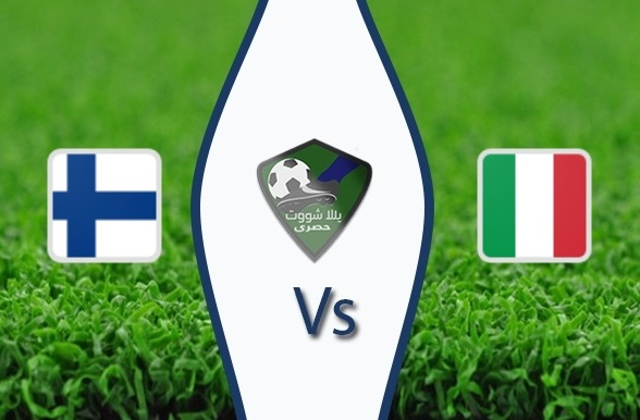 مشاهدة مباراة ايطاليا وفنلندا بث مباشر