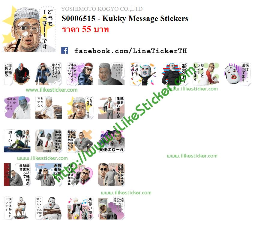 Kukky Message Stickers