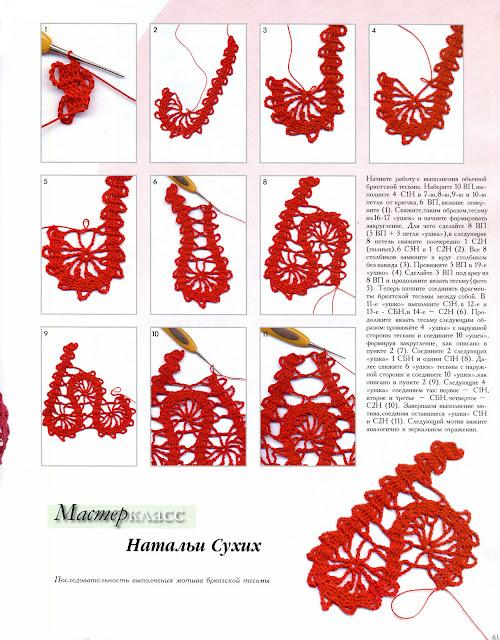 журнал МОД № 2(548) брюгге мотивы