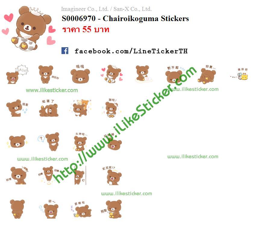 Chairoikoguma Stickers