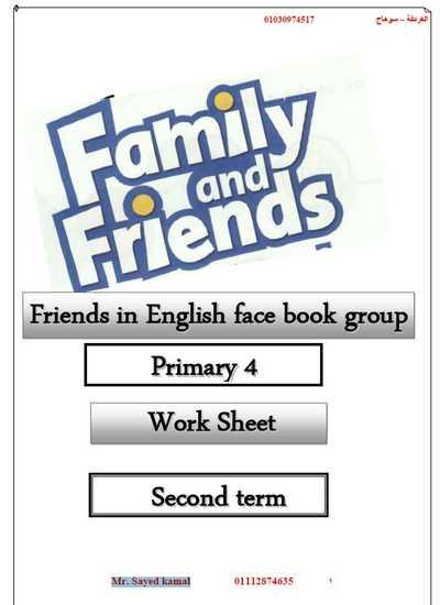 احدث وافضل مذكرة family and friends 4  للصف الرابع الترم الثانى 2018