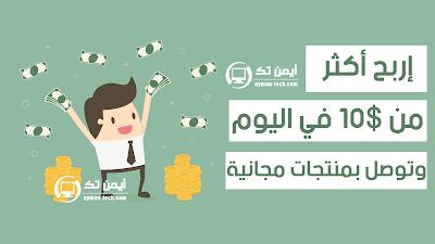 شرح موقع دولفينوس لربح المال والتوصل بمنتجات مجانية