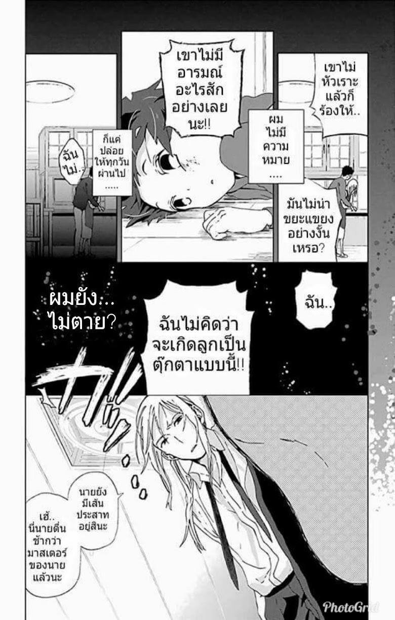 Mahou Tsukai no Deshi ga Warau Toki - หน้า 6