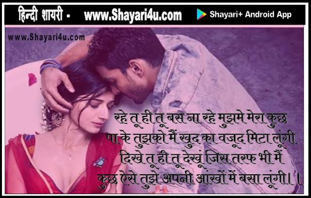 wajood Shayari, Payar Love Shayari, Ankho Me Basana Shayari
