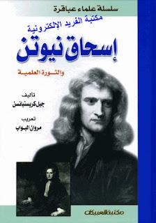 تحميل كتاب إسحاق نيوتن والثورة العلمية pdf