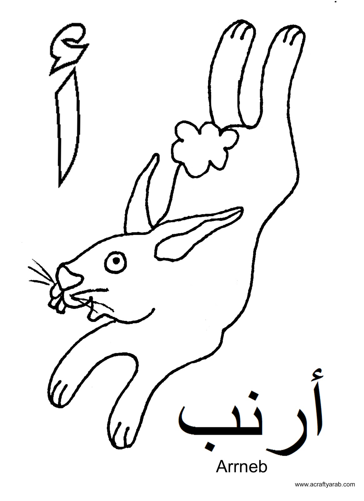 Arabic Alphabet Coloring PagesAlif Is For Arnab