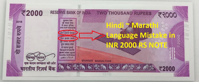 Hindi ~ Marathi Language Mistake in INR 2000 RS Note