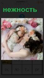 на постели лежит мама с дочкой в обнимку проявляя нежность