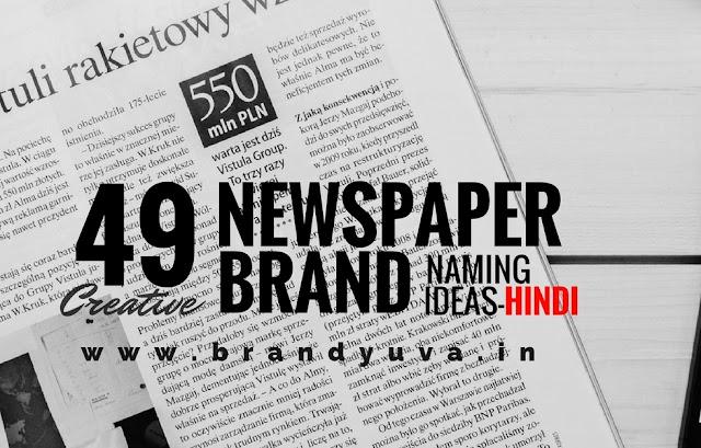 hindi names for newspaper