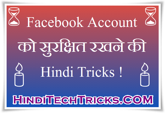 Keep-Facebook-Account-Safe-From-Block-and-Hack-in-Hindi
