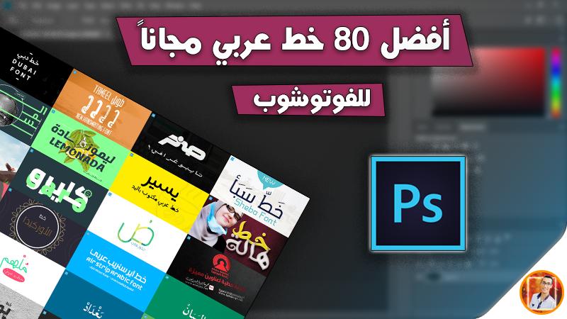 أفضل 80 خط عربي مجاني للفوتوشوب والمصممين