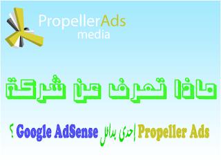 شركة Propeller Ads للربح من المواقع و المدونات