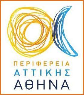 Σχετικά με τη σύγχυση αρμοδιοτήτων της Περιφέρειας Αττικής και της Αποκεντρωμένης Διοίκησης Αττικής