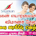 Srilankan Airlines - Vacancies
