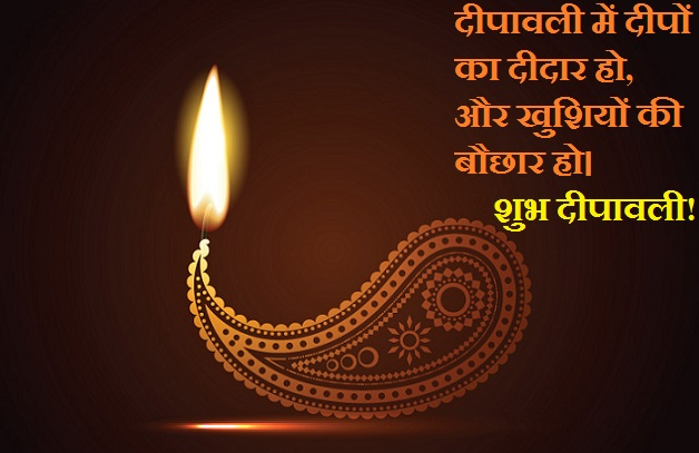 Best happy diwali wishes greetings messages sms hindi english diwali wishes messages in english with name are best option for you if you want to give some credit to yourself m4hsunfo Images