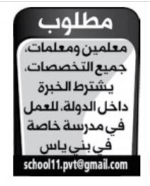 اعلان دولة الامارات مطلوب معلمين ومعلمات لجميع التخصصات للعمل بعدد من المدارس والتقديم على الانترنت