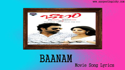 baanam-telugu-movie-songs-lyrics
