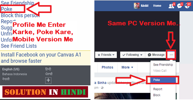 facebook par poke send kare mobile and pc version me - www.solutioninhindi.com