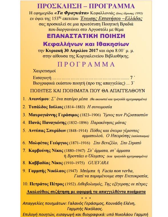 Εκδήλωση για την επαναστατική ποίηση Κεφαλλήνων και Ιθακησίων (30.4.2017)