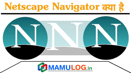 Netscape navigator in hindi