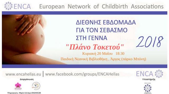 """Εκδήλωση για τη """"Διεθνή Εβδομάδα σεβασμού στη γέννα"""" στο Άργος"""