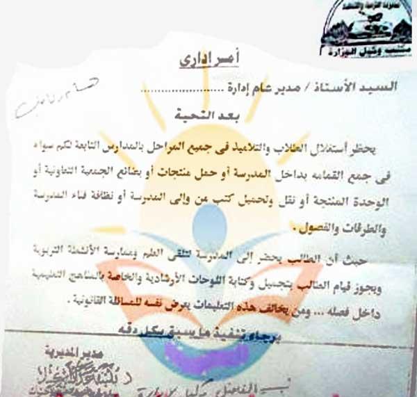 فاكس حظر اجبار الطلاب علي جمع القمامة في المدارس