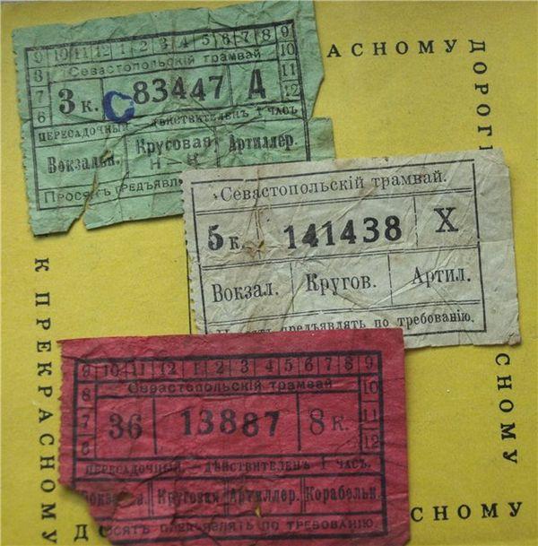 Билеты на севастопольский трамвай