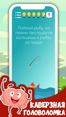 BRAINLESS! APK FOR ANDROID