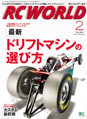 [Manga] RC WORLD 2017-02月号 Raw Download