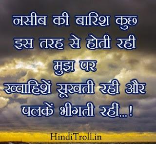 Dard Shayari Whatsapp DP
