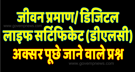 FAQ-for-Pensioners-Regarding-Digital-Life-Certificate-Hindi