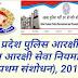 Uttar Pradesh constable and Head Constable Service Rules (First Amendments) 2017- Revised | उत्तर प्रदेश पुलिस आरक्षी तथा मुख्य आरक्षी सेवा नियमावली (प्रथम संशोधन) 2017
