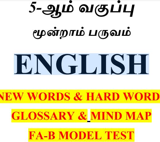 5th Std English New Words & Hard Words - PDF