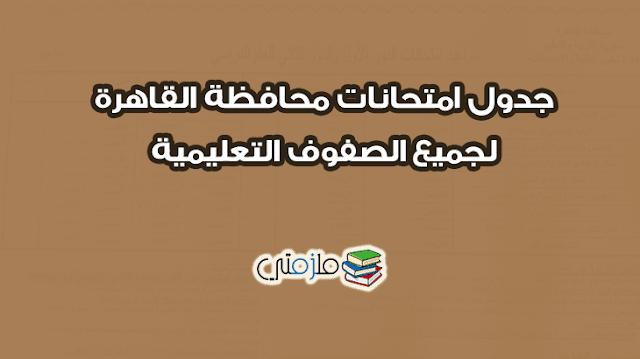 جداول امتحانات محافظة القاهرة
