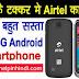 Jio फ़ोन को टक्कर देगा Airtel का 4G फ़ोन, दिवाली से पहले खरीदें