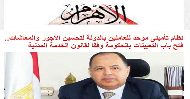 الأهرام قانون نظام تأميني موحد لتحسين الأجور والمعاشات